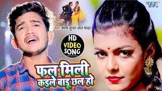 #VIDEO | फल मिली कईले बाड़ू छल हो | #Shyam Sundar Lal Yadav | Bhojpuri Superhit Song 2021