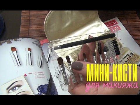 Набор кистей для макияжа орифлейм фото 423-307