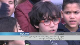 المغرب: إغلاق المؤسسات التعليمية التابعة لجماعة فتح الله غولن