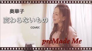 【preMade Me】メールマガジン 3000円相当!豪華オリジナル楽曲のプレゼ...