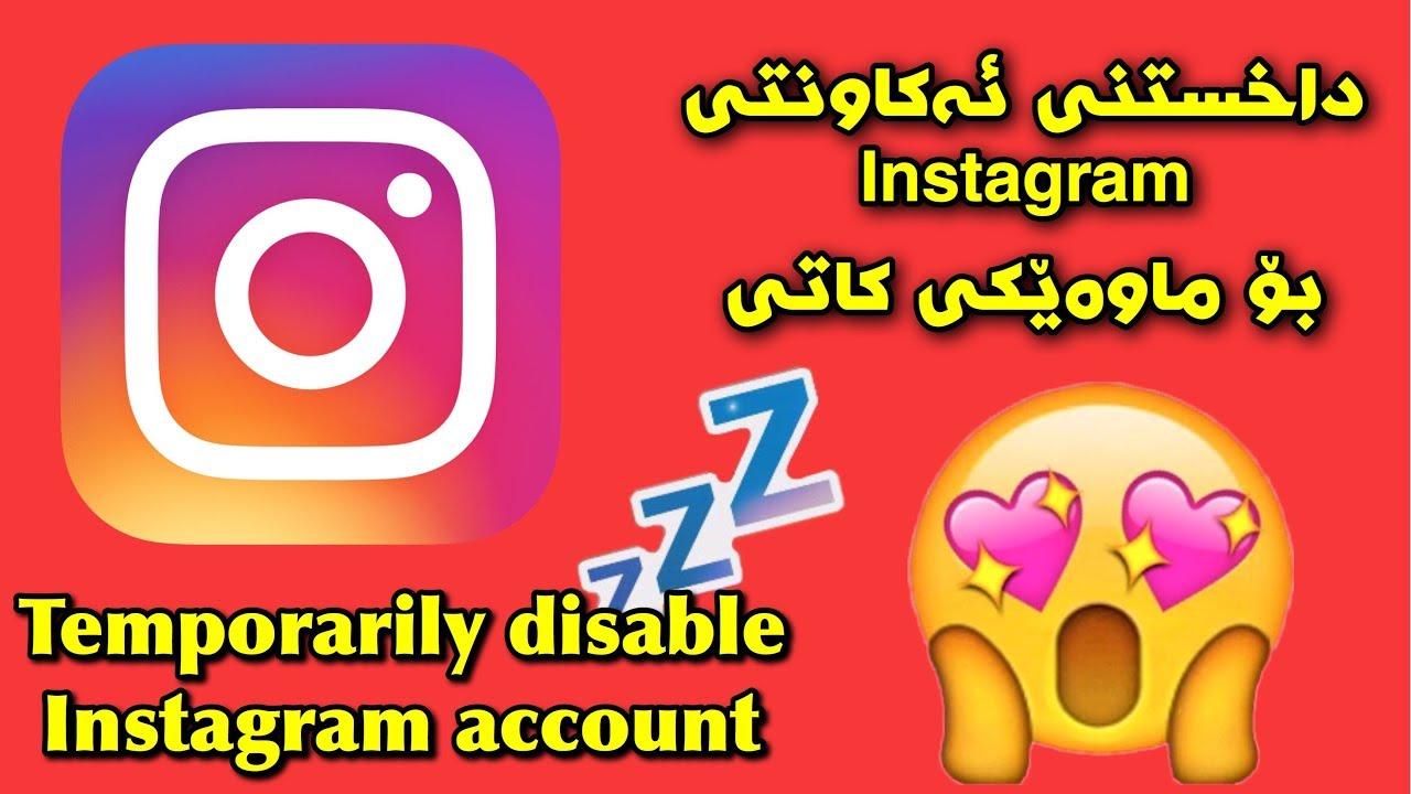 How to temporarily disable Instagram account - چۆنیەتی داخستنی ئەکاونتی ئینستاگرام بۆ ماوەێکی کاتی