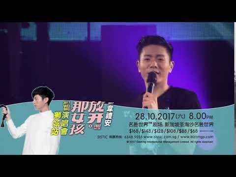 """韦礼安""""放开那女孩""""演唱会 WEI BIRD 2017 Concert"""