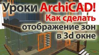 Уроки ArchiCAD (архикад) Как сделать отображение зон в 3d окне