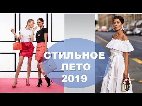 ЛЕТО 2019 УЛИЧНАЯ МОДА 💕   STREET STYLE SUMMER 2019