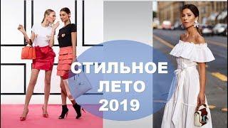 Лето 2019 Уличная Мода Street Style Summer 2019 | Автоматический Супер Заработок