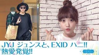 """JYJ""""ジュンス(元 東方神起)と""""EXID""""ハニが熱愛発覚!! 今回はこのニュー..."""