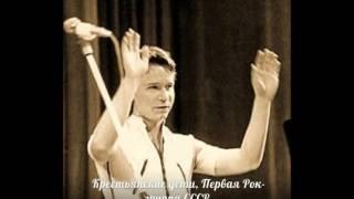 КИПЕЛОВ И ВИА Крестьянские дети 1968 год запись на ребрах