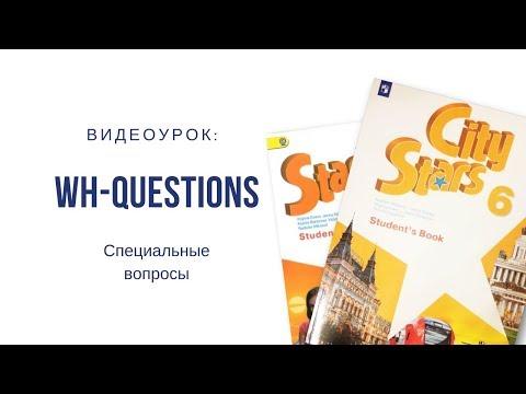 WH-questions - Специальные вопросы