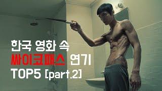 한국 영화 속 싸이코패스 TOP5 part.2 [영화순…