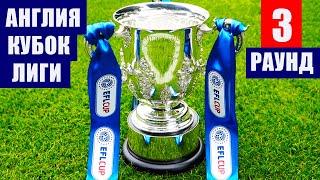 Футбол Англия Кубок английской лиги 2021 2022 3 раунд Результаты матчей расписание на сегодня