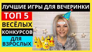 Веселые игры для компании взрослых Смешные конкурсы для любого праздника ТОП 5 интересных игр