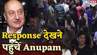 The Accidental Prime Minister Release होते ही Anupam Kher Audience का Reaction देखने पहुंचे Theatre