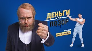 Деньги или Позор. Выпуск №8 со Стасом Костюшкиным (07.09.17г.)
