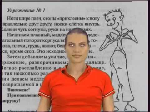 Гимнастика Норбекова для позвоночника – видео с упражнениями