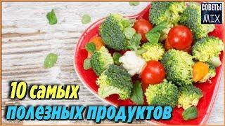 10 Самых Полезных Продуктов Питания для Здоровья Человека. Продукты для Спорта Здоровья и Красоты