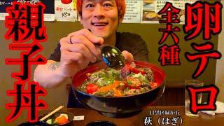 【大食い】色んな親子丼を卵テロとともに、、、【MAX鈴木】【マックス鈴木】【Max Suzuki】