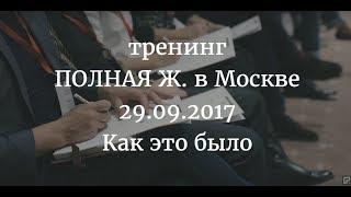 """Тренинг """"Полная Ж. Полноценная жизнь как главный бизнес-проект человека"""" в Москве. Как это было"""