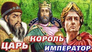 В чем разница между титулами царь, король, император?