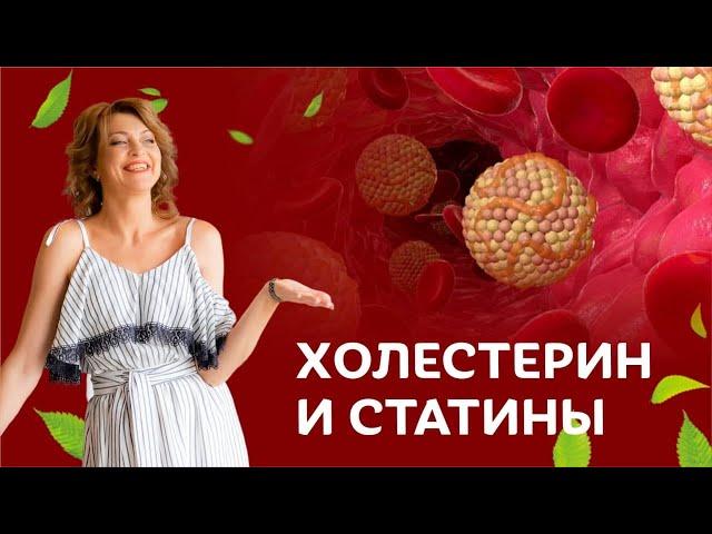 Высокий холестерин и статины / Елена Бахтина #старостинет