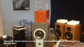 Выпуск 40.Новые игрушки для аудиофилов: светящиеся усилители, чёрные кубики и поющие цапы!