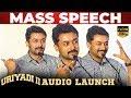 Suriya Full Speech at Uriyadi 2 Teaser & Audio Launch | Vijay Kumar
