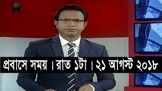 প্রবাসে সময় | রাত ১টা | ২১ আগস্ট ২০১৮ | Somoy tv bulletin 1am | Latest Bangladesh News HD