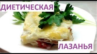 Диетическая лазанья - вкусная и здоровая еда