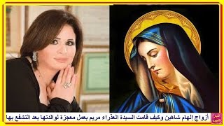 أزواج إلهام شاهين وكيف قامت السيدة العذراء مريم بعمل معجزة لوالدتها بعد دعائها لله والتشفع بها...!!