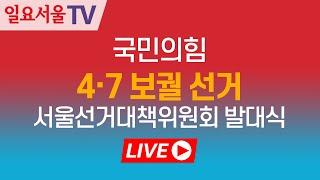 [LIVE] 0311 국민의힘 4.7 보궐선거 서울선거…