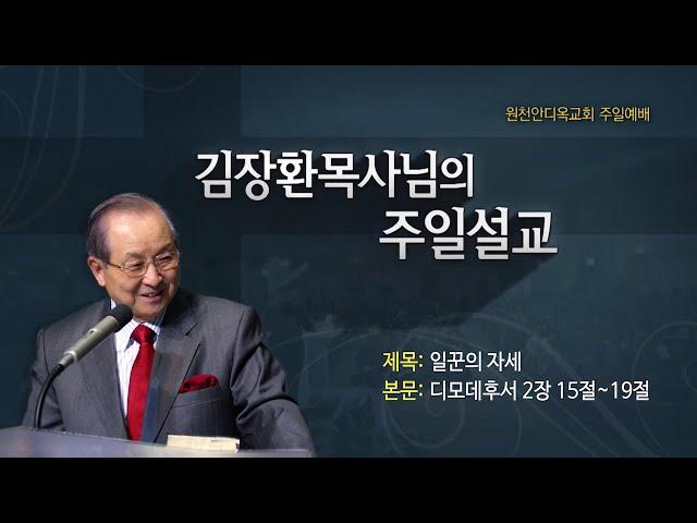 [극동방송] Billy Kim's Message 김장환 목사 설교_201018