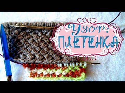 вязание плетенки по кругу