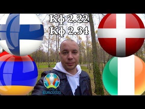 Финляндия Армения / Швейцария Ирландия / Прогнозы на Евро-2020