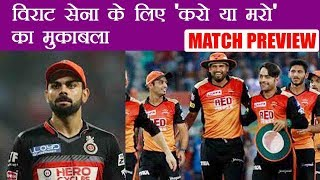 IPL 2018: Royal Challengers Bangalore Vs Sunrisers Hyderabad, Match Preview |  वनइंडिया हिंदी