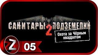 Санитары подземелий 2 Прохождение на русском #5 - Поп, да не тот [FullHD|PC]