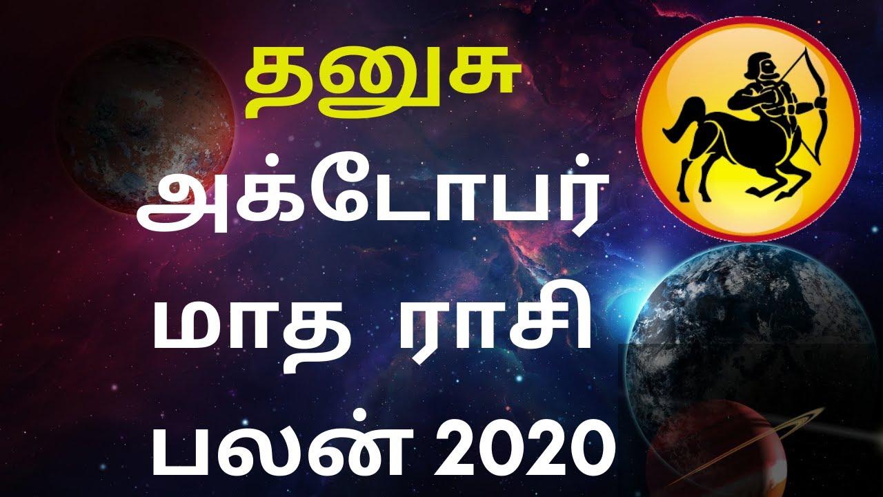 October Month (matha) Dhanasu Rasi Palan 2020 Tamil - தனுசு அக்டோபர் மாத ராசி பலன் 2020