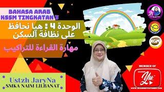 BAHASA ARAB KSSM TINGKATAN 3, الوحدة 4 : هيا نحافظ على نظافة السكن ( MAHARATUL QIRAAT LITTARAKIB )