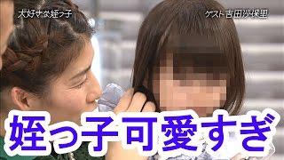 【天使】「おしゃれイズム」に出演した吉田沙保里の姪っ子が可愛すぎる/...