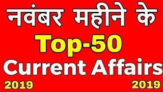 November 2019 TOP-50 Current Affairs | pure mahine ka current affair || Current Affairs 2019 Monthly