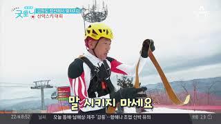 정선에서 펼쳐진 극한의 도전, '산악스키 대회' 현장 thumbnail