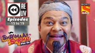 Weekly Reliv - Shrimaan Shrimati Phir Se - 2nd April to 6th April 2018 - Episode 15 to 19