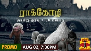 Rakkozhi promo video 02-08-2015 Thanthi TV Special Documentaries show 2nd august 2015
