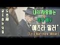 [글로 하는 덕질] 내가 사랑하는 미국배우 2탄! '에즈라 밀러'( Ezra Miller)-뉴덕의 에즈라 입덕 계기