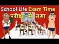 MY JOKE OF - SCHOOL LIFE EXAM TIME (  परीक्षा में नंगा TEACHER STUDENT FUNNY ) - KADDU JOKE | KJO