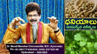 Benefits of Coriander (Dhaniyaalu) | Ayurvedic Kitchen Remedies in Telugu by Dr. Murali Manohar
