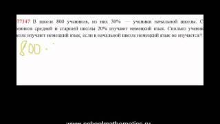 ЕГЭ по математике - задание В1 (№77347).mp4