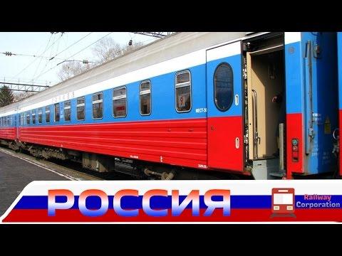 """""""РОССИЯ"""" МОСКВА-ВЛАДИВОСТОК (2/1) Фирменные поезда#24[RW]"""