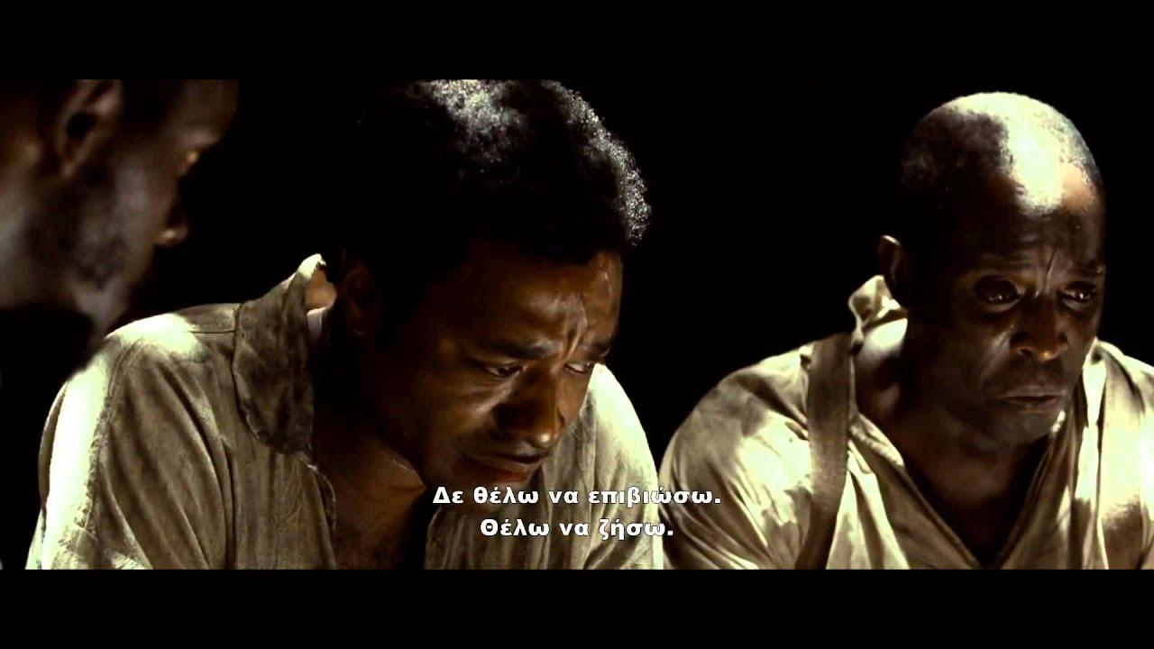 12 ΧΡΟΝΙΑ ΣΚΛΑΒΟΣ - 12 Years A Slave trailer ΕΛΛΗΝΙΚΟΙ ΥΠΟΤΙΤΛΟΙ