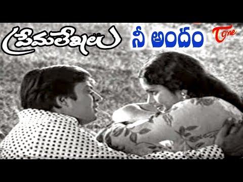 Prema Lekhalu Songs - Nee Andam Nee Paruvam - Jayasudha - Ananth Nag - OldSongsTelugu