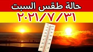 الارصاد الجوية تكشف عن حالة طقس السبت ٣١ يوليو ٢٠٢١ ودرجات الحرارة والظواهر الجوية