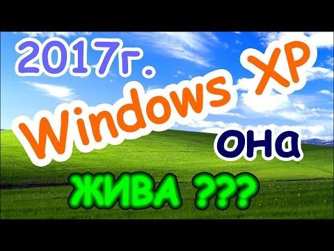 🗔 Windows ХР в 2017 году. Можно ли выжить???